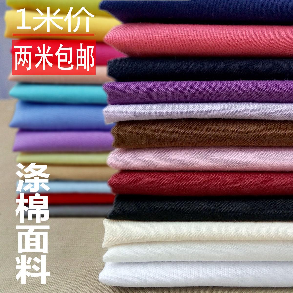 优质涤棉纯色棉布料 古装汉服衬衫衣舞台面料 内衬里布包边画布料