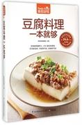 食在好吃:豆腐料理一本就夠 軟精裝全彩色銅版紙 學做豆腐菜譜菜品的書 豆腐料理制作書籍 菜譜食譜書籍 烹飪/美食 家常菜譜