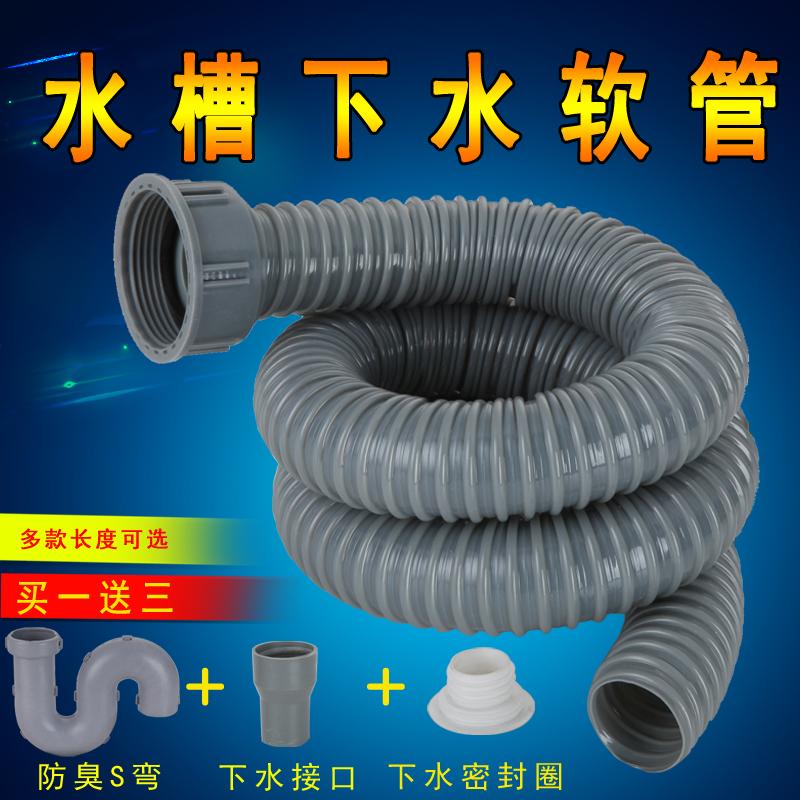 厨房水槽下水管配件拖把池下水软管单槽洗菜盆排水管加长延长软管