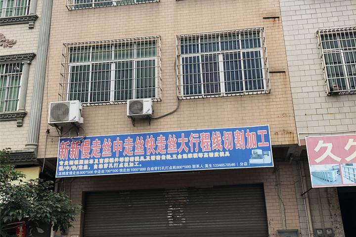 肇庆市高要区金利新中心城区的房产及其土地使用权