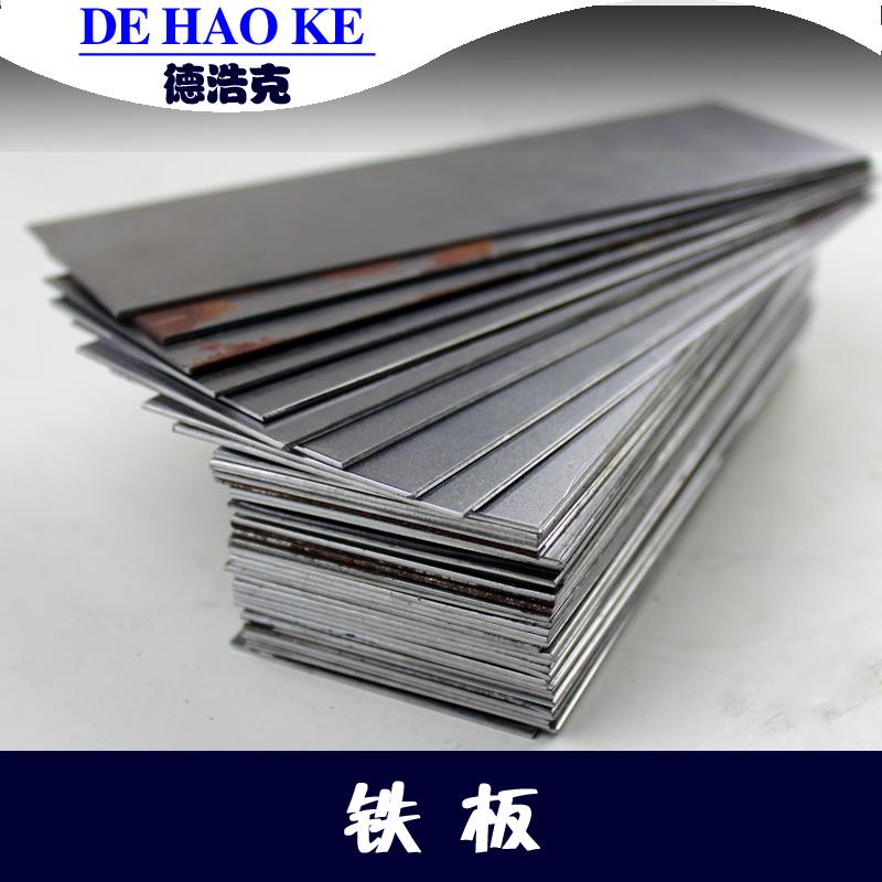 a3 铁板 q235 钢板 纯铁板 厚 1mm 2mm 3mm 4mm 5mm 切割 加工