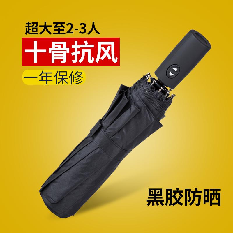 全自动雨伞男士折叠简约个性双人情侣加固防风超强黑色超大号定制
