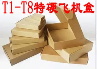 特价天猫物流搬家纸箱服装飞机盒批发定做肇庆云浮宝安盐田罗湖区