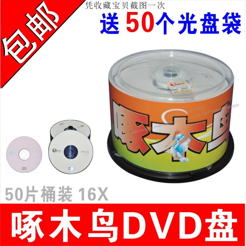 啄木鸟光盘DVD+R-R刻录盘dvd光碟dvd空白光盘dvd刻录光盘dvd光盘