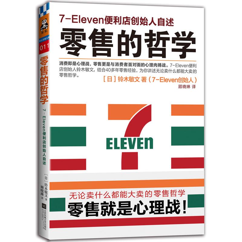 零售的哲学 铃木敏文7-Eleven便利店创始人自述 营销管理读物 企业经营图书 消费者客户心理学 职业三字经 管理读物 店铺管理书