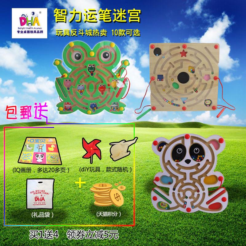 DHA磁性迷宫玩具 儿童大熊猫磁性运笔迷宫 磁铁磁力迷宫运笔走珠