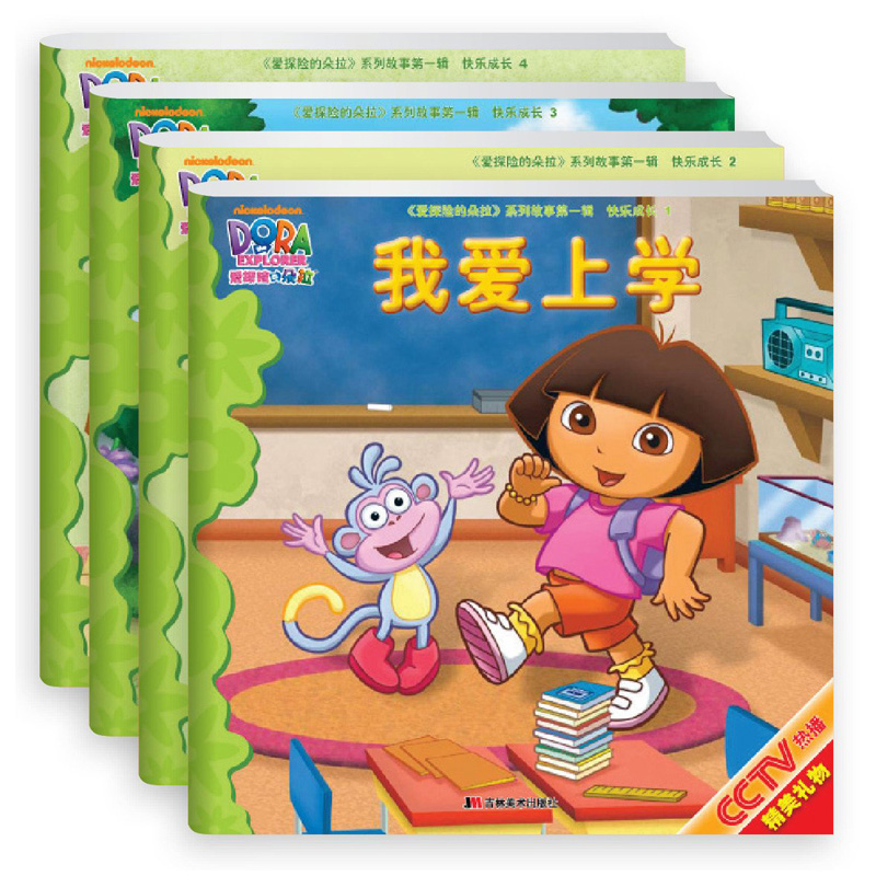 《爱探险的朵拉》系列故事*一辑快乐成长全4册赠拼图儿童启蒙认知绘本3-6岁宝宝绘本故事书亲子早教读物爱探险的朵拉系列故事