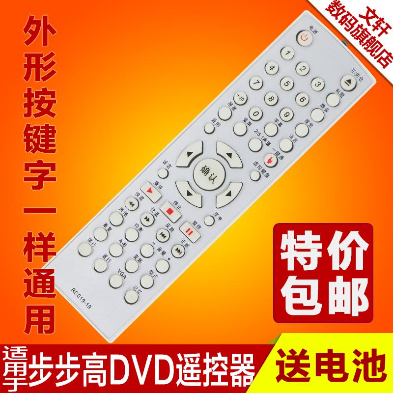 包�] 步步高DVD�b控器RC019-19 RC019-18 RC019-17 DV977K(06)