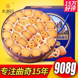 大润谷曲奇饼干908g蓝铁罐礼盒装好吃的休闲食品零食小吃批发整箱
