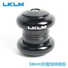 LKLM开朗旅行车山地公路自行车培林轴承碗组34mm外置铝合金车头碗