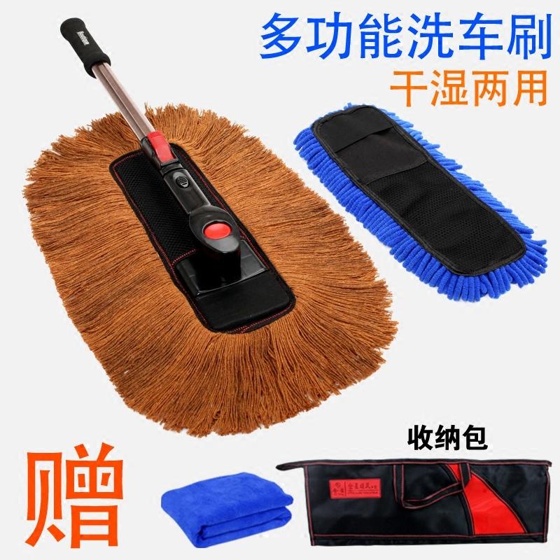汽车洗车拖把长柄伸缩式纯棉多功能擦车除尘掸子扫灰刷车刷子专用