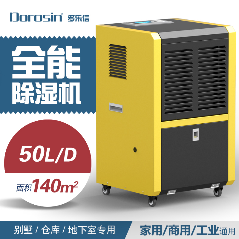 ≪ > new products more Lok Shun new dehumidifiers industrial dehumidifier villa basement warehouse smart hornet