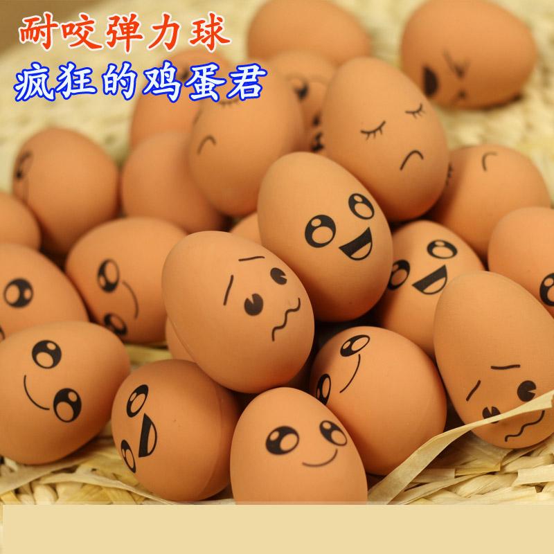 搞怪表情鸡蛋形弹力球 磨牙橡胶球实心耐咬狗玩具 宠物球形鸡蛋君