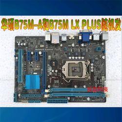 Asus/华硕 B75M-A B75-LX PLUS主板1155针 超-V IE35 D3V H61 DS2