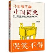 馬伯庸笑翻中國簡史 作家馬伯庸全新力作幽默的兩千年歷史中國通史 短時間內輕松架構起中國歷史的輪歷史普及讀物 博庫網