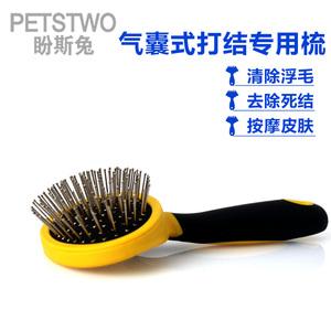 狗梳猫梳 气囊式针梳 去除浮毛死毛 按摩皮肤 缓解瘙痒脱毛梳包邮