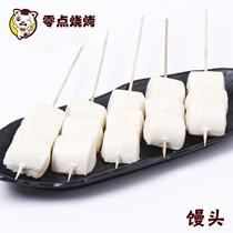 武汉户外烧烤食材半成品BBQ新鲜串制馒头10串
