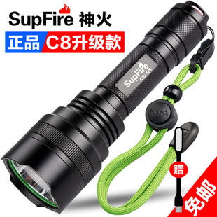 supfire TrustFire C8 LED flashlight rechargeable household genuine long-range Wang outdoor waterproof self-defense