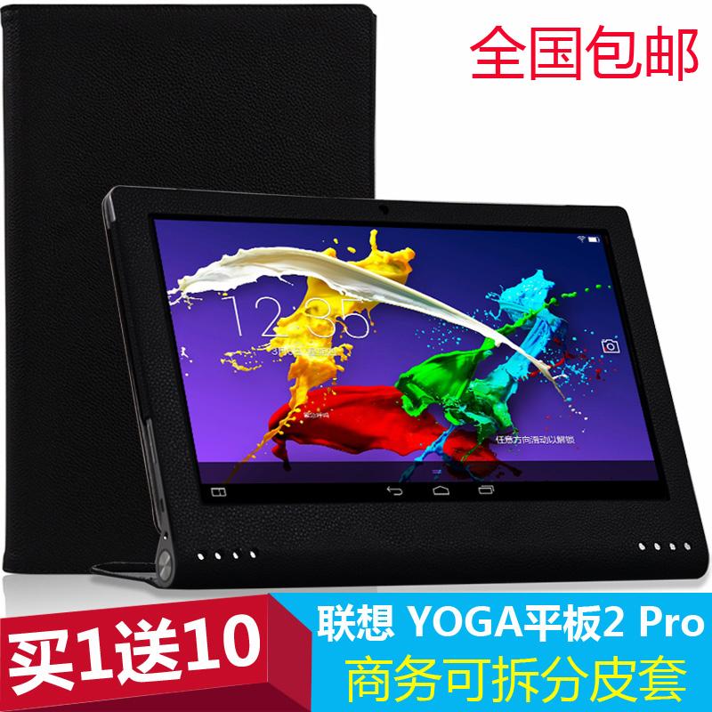 Lenovo ЙОГА пластины 2 комплекта ЙОГИ Tablet2 Pro 1380F Pro кожи случае 13,3 дюймовый специальный