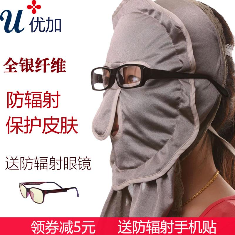 Отлично плюс вся серебро волокна радиационной защиты маска для лица противо компьютер излучение маски подлинный воздухопроницаемый кожа радиационной защиты маска