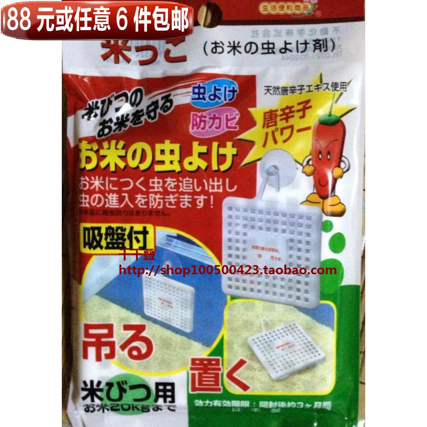 日本进口天然米虫剂米箱防虫剂米桶防虫剂米面防虫防霉 附吸盘