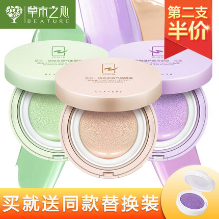 BEATURE effect plant air cushion isolated for a long time moisturizing oil control concealer