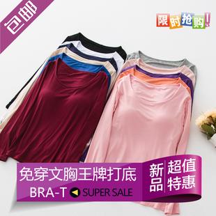 莫代尔棉带胸垫长袖T恤BRA-t文胸罩杯一体运动瑜伽内衣睡衣打底衫