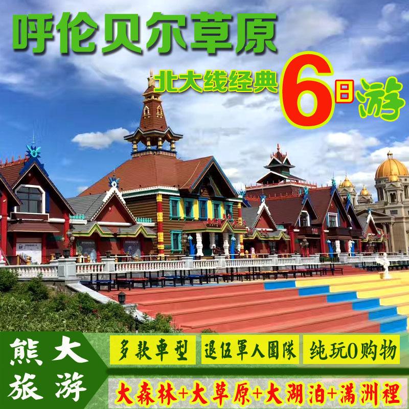 Inner Mongolia Hulunbuir prairie 6-day tour wetland forest Manzhouli 6-day 5-night routine + FREE crossing