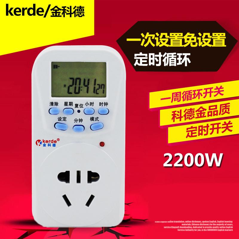 ?金科德TW-K12预约定时插座定时开关插座控制器厨房计时器提醒器