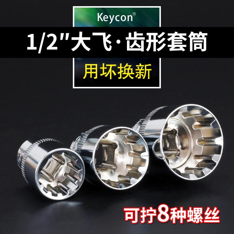 Keycon зуб полосатые рукава трубка 12 угловые трубка глава автомобиль пар ремонт служба гаечный ключ инструмент большая муха 1/2 дюймовый 12.5mm