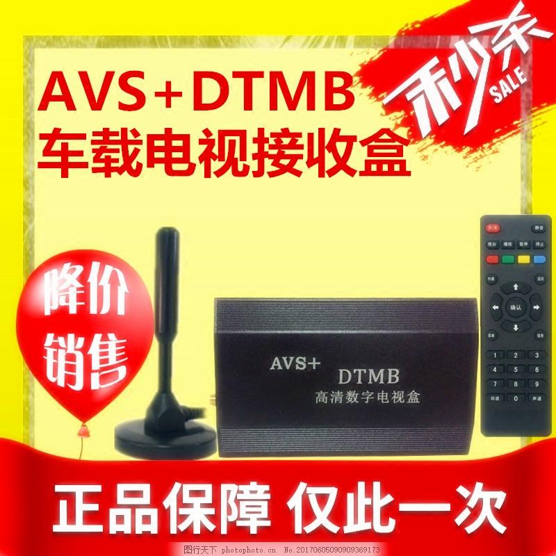 Полностью Национальный бесплатный номер слово Приемник DTMB высокая Очистить ТВ-приемник Автомобильный ТВ-бокс AVS + Set Top Box