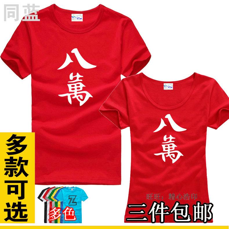 Mahjong pattern Wanzi half short sleeve womens and mens T-shirt class clothes team clothes Wanzi dormitory clothes bedroom clothes