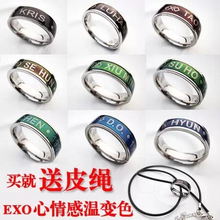 Exobiology EXO is wu the great queer Bai Xiancan strong heart emotional temperature change color with the titanium steel ring necklace Send leather cord