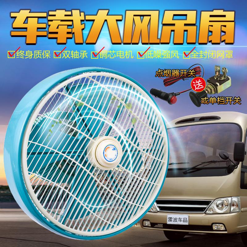 12寸车载风扇12v汽车客车大功率鸿运吊顶扇制冷24v货车强力电风扇