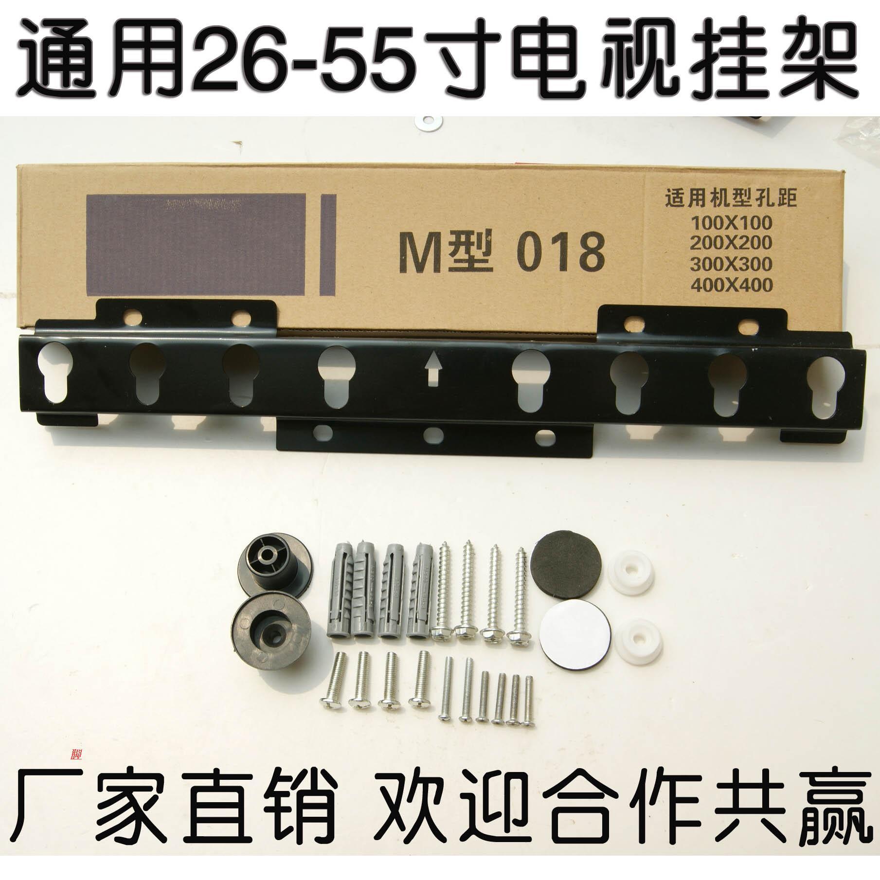通用海信液晶��壁�旒�LG017 M018 016 015支架32/42/47/50/55寸
