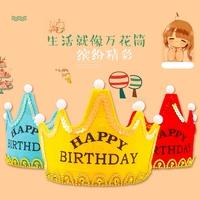 Ребенок день рождения партия крышка свет императорская корона крышка ребенок полный год ткань положить статьи декоративный для взрослых день рождения крышка