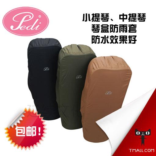 [台湾 Pedi 小提琴盒防雨套 中提琴盒雨衣 ] детские [琴盒雨衣 盒防雨套]