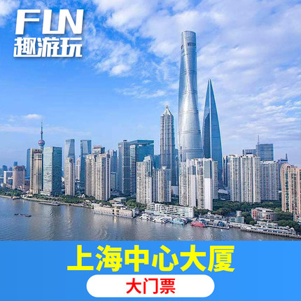 [上海中心大厦·上海之巅观光厅-上海之巅观光厅门票]B1+118层观光厅大门票 刷身份证