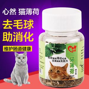 心然猫草 天然薄荷叶12g 助消化去毛球 调理肠胃猫零食猫薄荷包邮