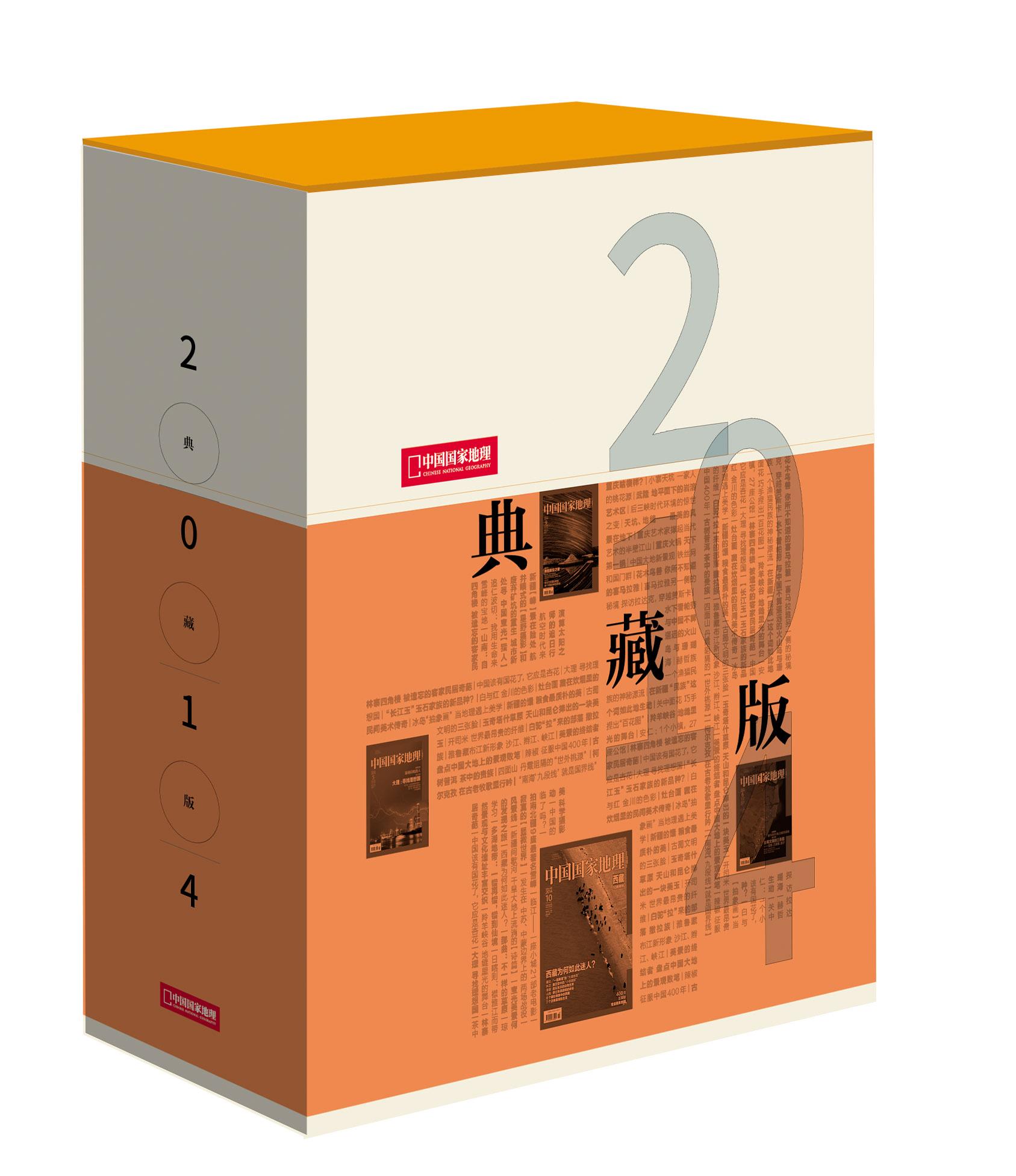 【典藏2014】中国国家地理 杂志  2014年全年典藏(12本)打包  正版期刊 原版过刊