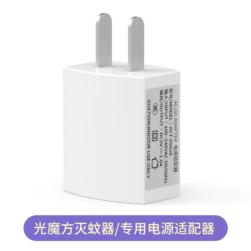 Свет куб уничтожить комар свет специальный оригинал адаптер зарядное устройство / может для мобильный телефон быстро заряжать общий /5V 1A