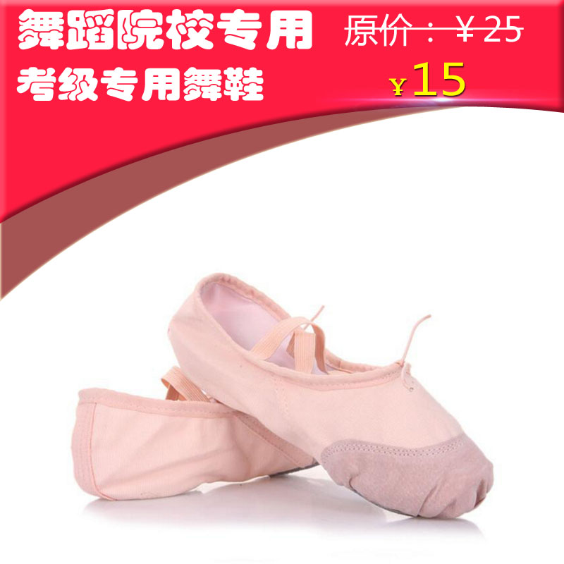 Dance shoes soft soled shoes ballet shoes training shoes Yoga shoes cat claw shoes grade examination shoes Sichuan Chengdu Huake