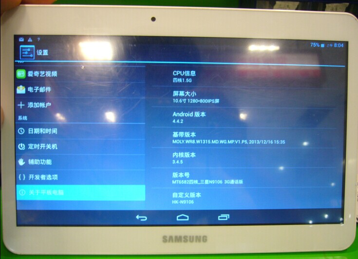 Samsung SAMSUBG-N9106 A3LGTP100 cottage Tablet firmware package /brush  /rescue brick