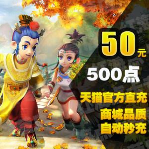 梦幻西游2点卡50元500点 网易一卡通50元500点 可寄售 自动充值