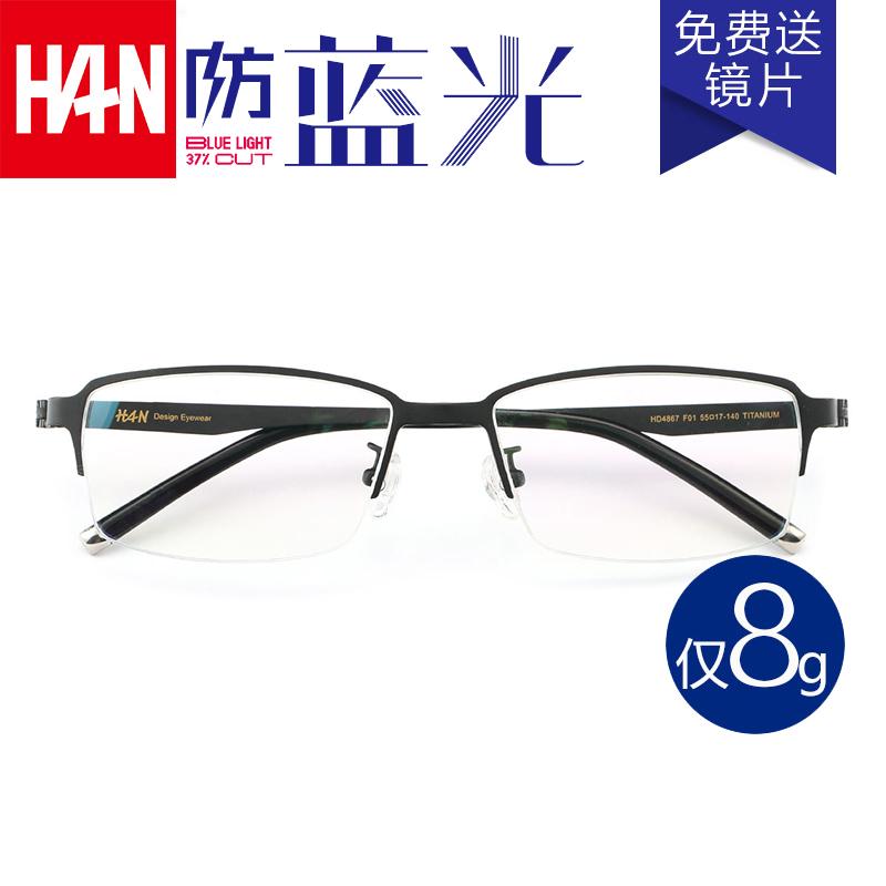 漢HAN2016 半框商務款防藍光近視眼鏡框 男 眼鏡架成品近視眼