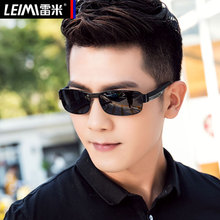 New Polarized Sunglasses, Men's Sunglasses, Fashion Eyeglasses, Day and Night Dual-Purpose Chaotic Driving