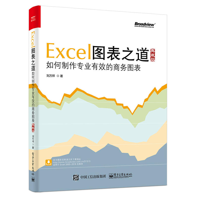 Excel图表之道 如何制作专业有效的商务图表 典藏版 刘万祥著 Excel图表宝典 Excel数据分析参考书 打造专业级商务图表图书籍