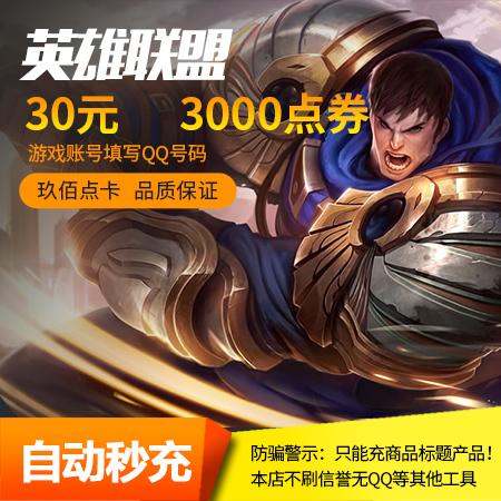 �v�LOL�c卷/英雄�盟30元3000�c券/英雄�盟�c卷★自�映渲�