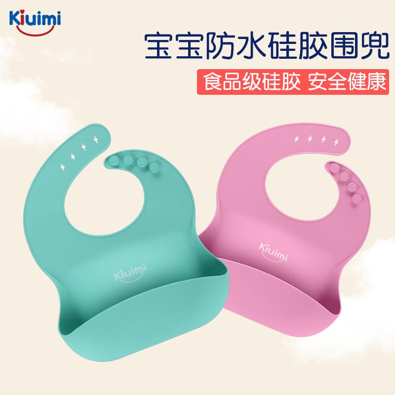 开优米KIUIMI婴儿宝宝吃饭喂食品级硅胶防水围兜U形可调口水围嘴