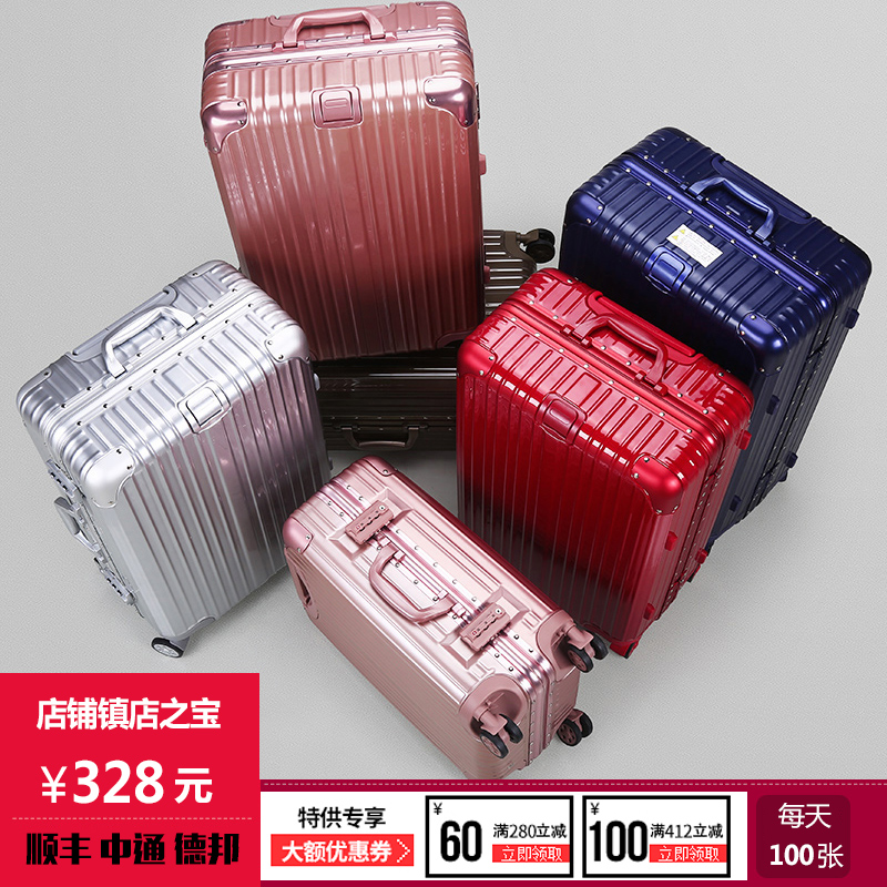 璐思迪铝框拉杆箱万向轮24寸旅行箱男28寸学生密码箱行李箱女韩版